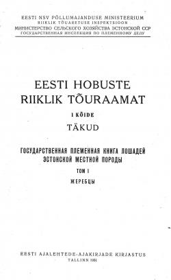 Eesti hobuste tõuraamatu I köide digitaliseeritud